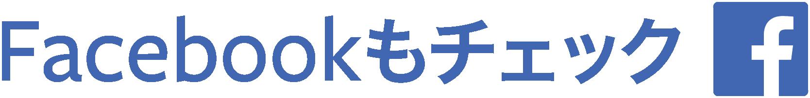 境川工業FACEBOOK